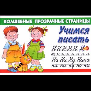 """Книга  """"УЧИМСЯ ПИСАТЬ"""""""
