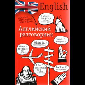 """Книга """"АНГЛИЙСКИЙ РАЗГОВОРНИК"""""""