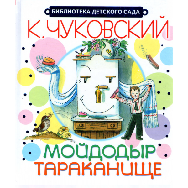 """Книга """"МОЙДОДЫР.ТАРАКАНИЩЕ"""""""