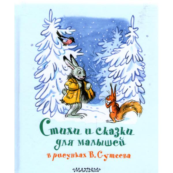 """Книга """"СТИХИ И СКАЗКИ Д/МАЛЫШ"""" В.СУТЕЕВА"""