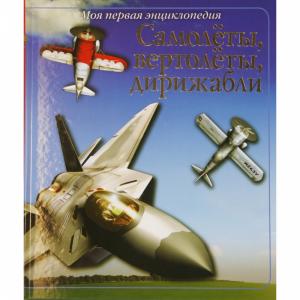 "Книга ""САМОЛЕТЫ"