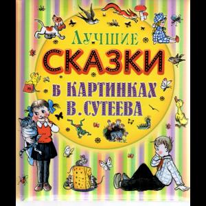 """Книга """"ЛУЧШИЕ СКАЗКИ В СТИХАХ"""""""