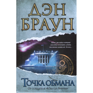 """Книга  """"ТОЧКА ОБМАНА"""""""