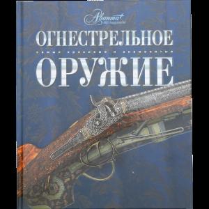 """Книга  """"ОГНЕСТРЕЛЬНОЕ ОРУЖИЕ"""""""