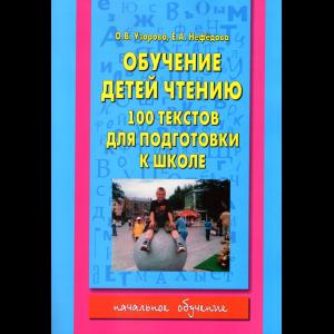 "Книга""100 ТЕКСТОВ Д/ПОДГОТОВКИ К ШКОЛЕ"""