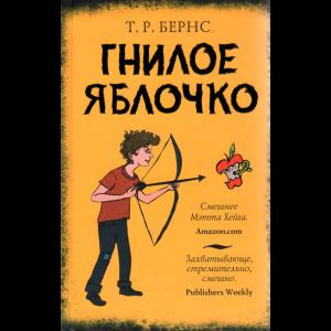 """Книга """"ГНИЛОЕ ЯБЛОЧКО"""""""