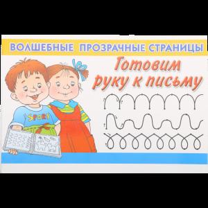 """Книга""""ГОТОВИМ РУКУ К ПИСЬМУ""""(8236)"""