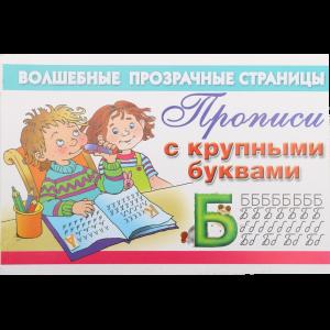 """Книга  """"ПРОПИСИ С КРУПНЫМИ БУКВАМИ"""""""