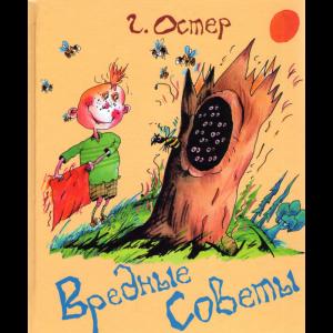 """Книга  """"ВРЕДНЫЕ СОВЕТЫ"""""""