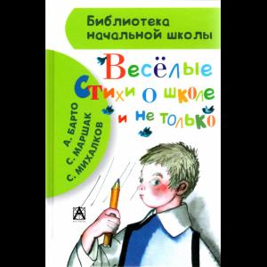 """Книга """"ВЕСЕЛЫЕ СТИХИ О ШКОЛЕ И НЕ ТОЛЬК"""""""