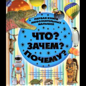 """Книга """"ПЕРВАЯ КНИГА ЛЮБОЗН.МАЛЫШЕЙ"""""""