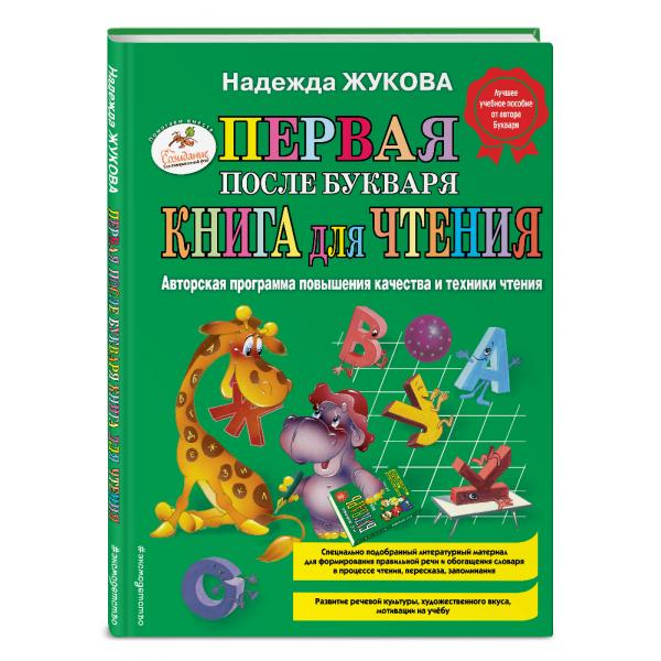 """Книга д/чт""""ПЕРВАЯ ПОСЛЕ БУКВАРЯ""""(Жукова)"""