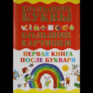 """Кн.""""ПЕРВАЯ КНИГА П/БУКВАРЯ""""(бол.бук"""