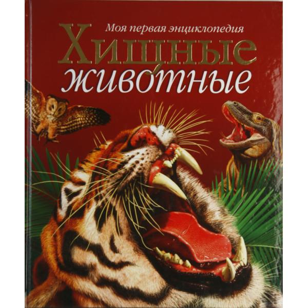 """Книга """"ХИЩНЫЕ ЖИВОТНЫЕ"""""""