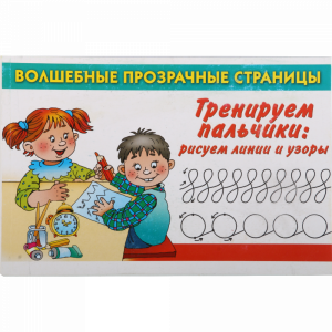 "Книга""ТРЕН.ПАЛЬЧИКИ:РИСУЕМ ЛИНИИ И УЗОР"""