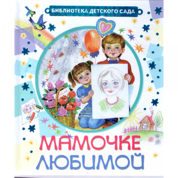 "Книга ""МАМОЧКЕ ЛЮБИМОЙ""Б-ка дет сада"