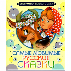 "Книга ""САМЫЕ ЛЮБ СКАЗКИ""Б-ка дет сада"