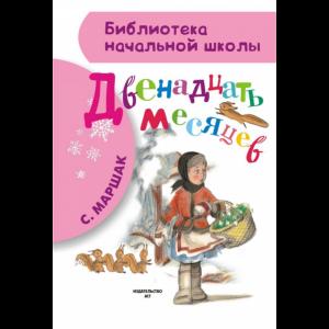 """Книга  """"ДВЕНАДЦАТЬ МЕСЯЦЕВ"""""""