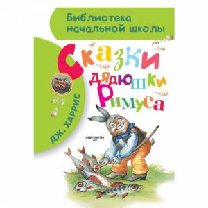 """Книга """"СКАЗКИ ДЯДЮI РИМУСА""""Б-ка нач шк"""