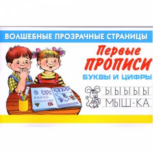 """Книга  """"ПЕРВЫЕ ПРОПИСИ.БУКВЫ И ЦИФРЫ"""""""