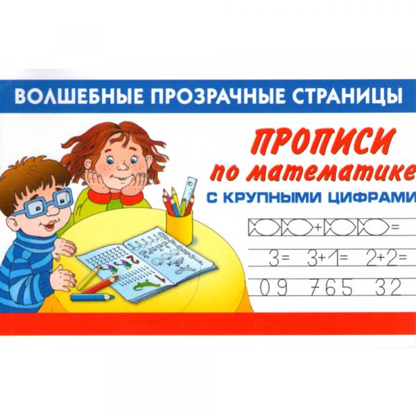 """Книга  """"ПРОПИСИ ПО МАТЕМ С КРУП ЦИФР"""""""