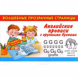 """Книга  """"АНГЛ ПРОПИСИ С КРУП БУКВАМИ"""""""