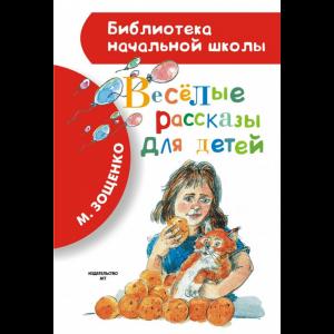 Веселые рассказы для детей