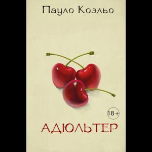 """Книга """"АДЮЛЬТЕР"""""""