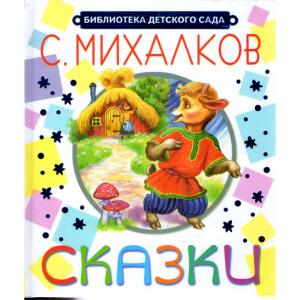 """Книга """"СКАЗКИ.МИХАЛКОВ.БИБ-КА ДЕТ.САДА"""""""