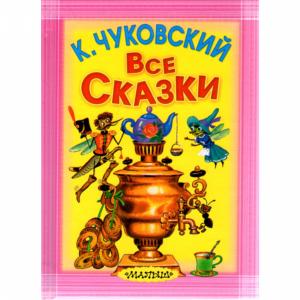 "Книга ""ВСЕ СКАЗКИ.К.ЧУКОВСКИЙ.КАРМ.Д.Б."""