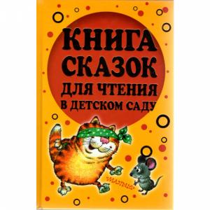 """Книга сказок д/чтения в д/саду """"СКАЗКИ"""""""