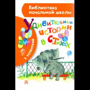 """Книга """"УДИВИТЕЛЬНЫЕ ИСТОРИИ В СТИХАХ"""""""