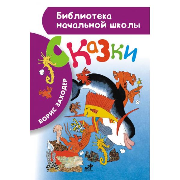 """Книга """"СКАЗКИ"""" (биб.нач.шк.)"""
