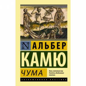 """Книга """"ЧУМА"""""""