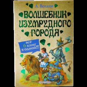 "Книга""ВОЛШЕБНИК ИЗУМРУДНОГО ГОРОДА"""