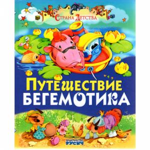 """Книга """"ПУТЕШЕСТВИЯ БЕГЕМОТИКА"""""""