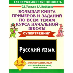 """Книга""""ПРИМЕРЫ И ЗАДАН.РУССК.ЯЗЫК 1-4кл."""""""