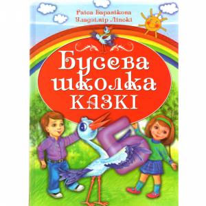 """Книга """"БУСЕВА ШКОЛКА"""""""