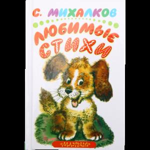 """Книга """"ЛЮБИМЫЕ СТИХИ.МИХАЛКОВ/МИНЬОН"""""""