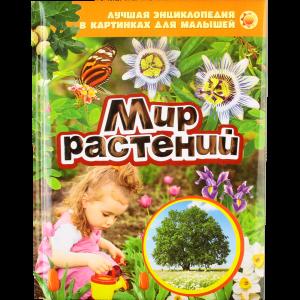 """Книга """"МИР РАСТЕНИЙ"""" Лэк"""