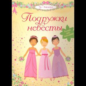 """Книга """"СУПЕРНАКЛ.ПОДРУЖКИ НЕВЕСТЫ"""""""
