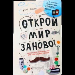 """Книга """"ОТКРОЙ МИР ЗАНОВО!"""" (светлый)"""