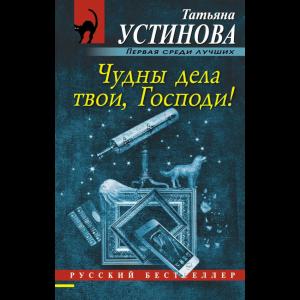 """Книга """"ЧУДНЫ ДЕЛА ТВОИ"""