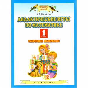 """Книга """"Дидактич. игры по матем.1 клас"""""""