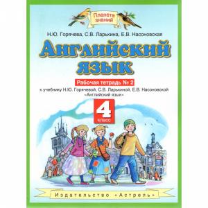 """Книга """"Англ. язык.4 кл. Раб. тетр. №2"""""""