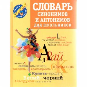 Словарь синонимов и антонимов для школьн