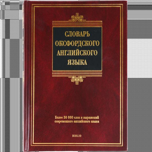 Словарь оксфордского англ.языка