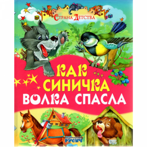 "Книга""Как синичка волка спасла"""