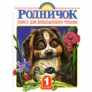 "Книга ""Родн.Кн. для внекл. чтен. 1 кл."""