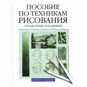 """Книга """"Пособие по техникам рисования"""""""